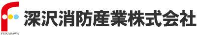 深沢消防産業株式会社