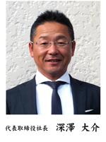 深沢消防産業株式会社 代表取締役社長 深澤大介